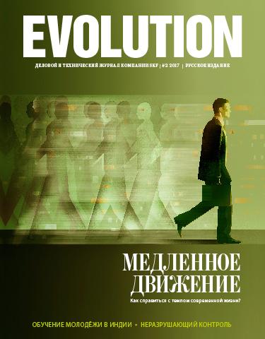 Evolution #2 2017