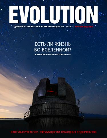 Evolution #3 2017