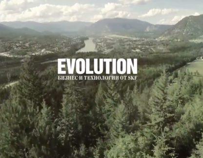 Evolution он-лайн – это бизнес и технологии SKF в мировом масштабе