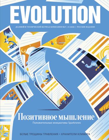 Evolution #1 2018