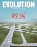Evolution #3 2018