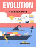Evolution #2 2019