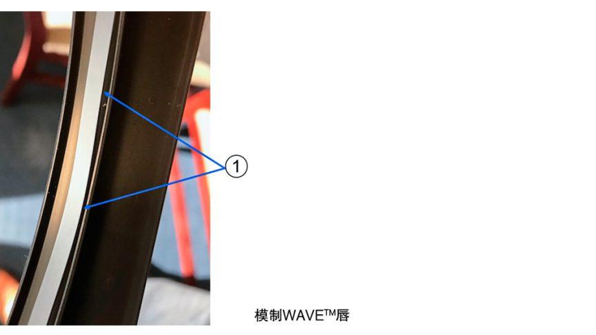 图5:WAVE密封唇技术